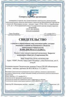 Допуск СРО 2003