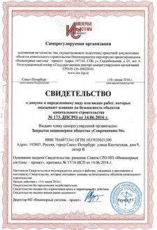 Допуск-СРО-Проект