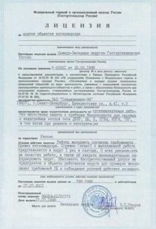Лицензия 1998 ПН