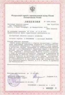 Лицензия 2001