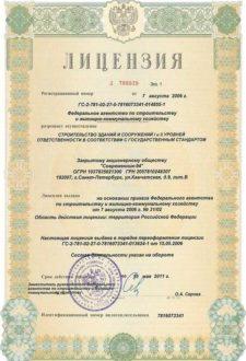 Лицензия 2005